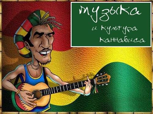 Музыка и культура каннабиса