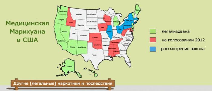 В каком из штатов сша легализована марихуана как найти марихуану в поле