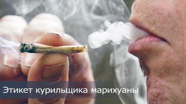 Этикет курильщика конопли