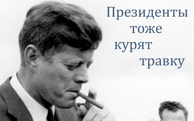 Президенты курят травку