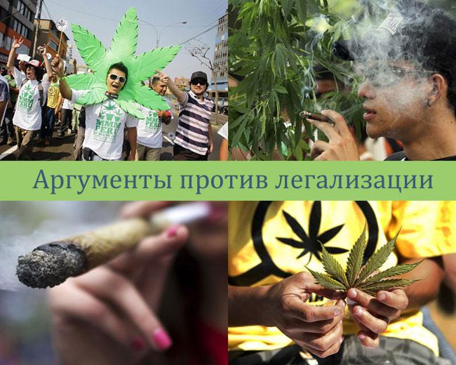 Аргументы против легализации марихуаны