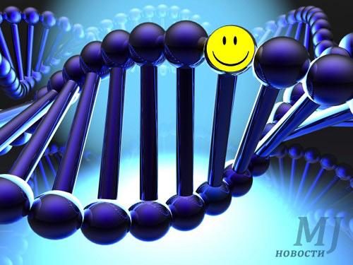 Ген счастья