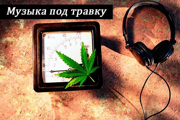 Музыка под травку