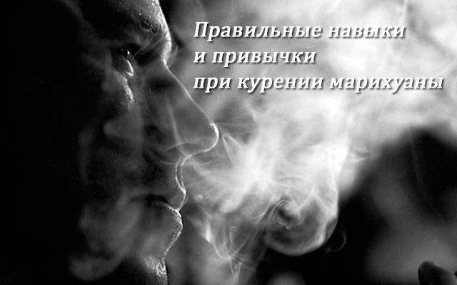 Как правильно курить марихуану