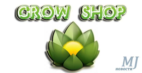 GrowShop в России