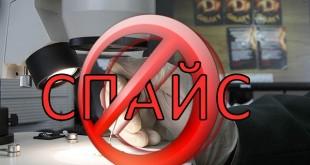 Запретили спайс в России