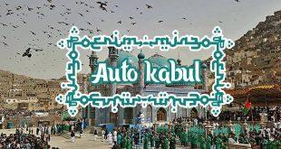 Auto Kabul