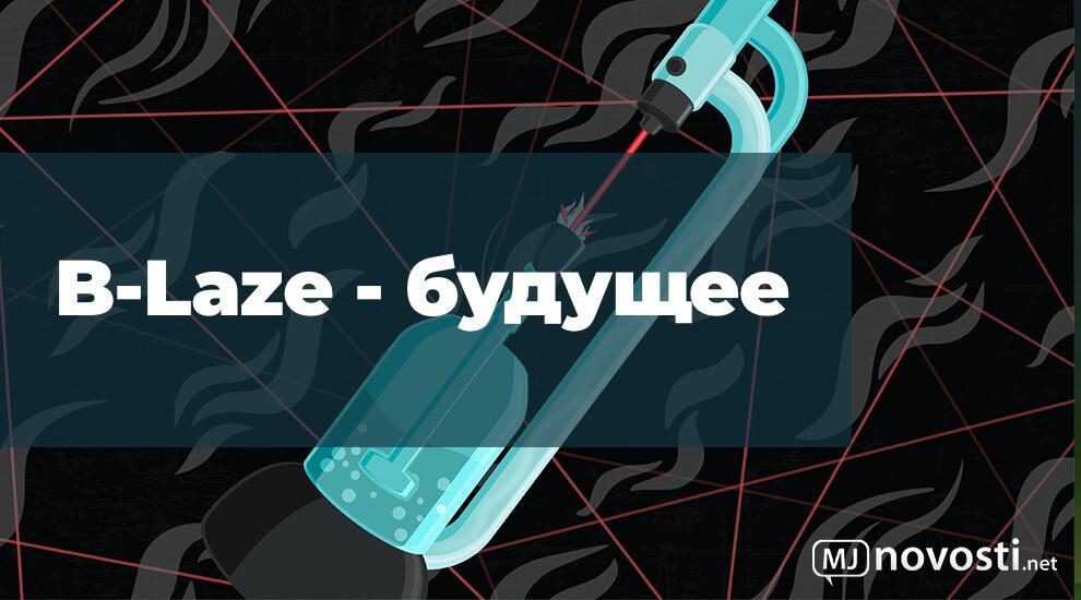 b laze для курения марихуанны