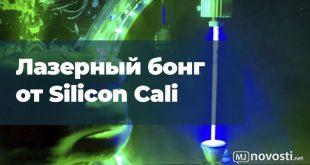 Лазерный бонг от Silicon Cali