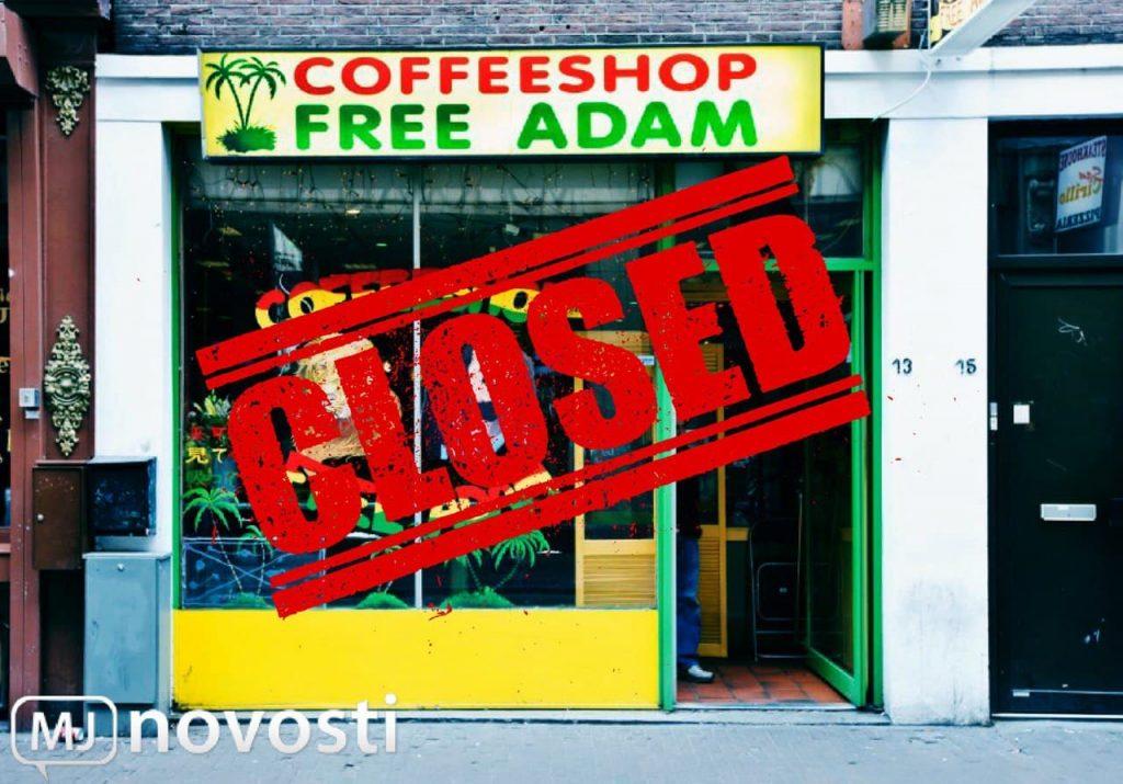 запрет кофешопов в Голландии для иностранных туристовя